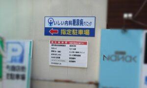 ヤマセ駐車場|いしい内科・糖尿病クリニックの指定駐車場