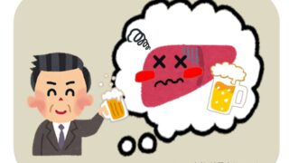 アルコール性肝疾患|いしい内科・糖尿病クリニック