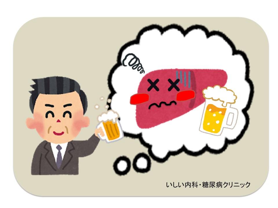 アルコール性肝疾患 いしい内科・糖尿病クリニック