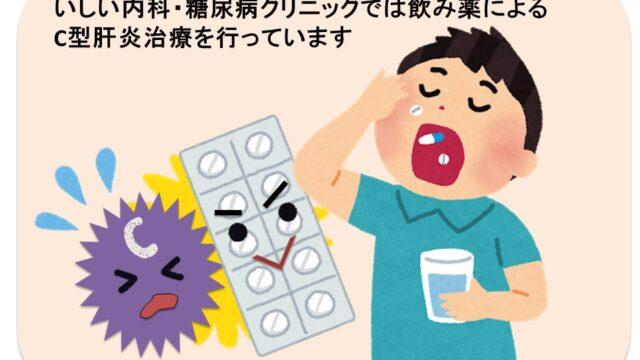 C型肝炎の治療